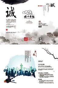 中国风水墨折页PSD图片
