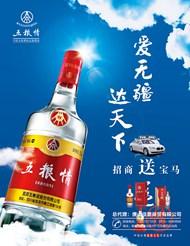 五粮液白酒海报PSD图片