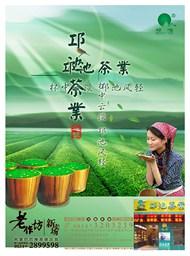 环保茶叶宣传海报PSD图片