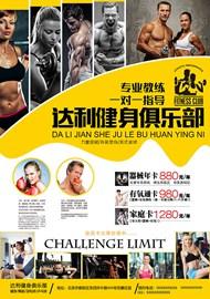 健身俱乐部宣传单PSD图片