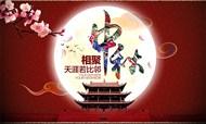 相聚中秋海报PSD图片