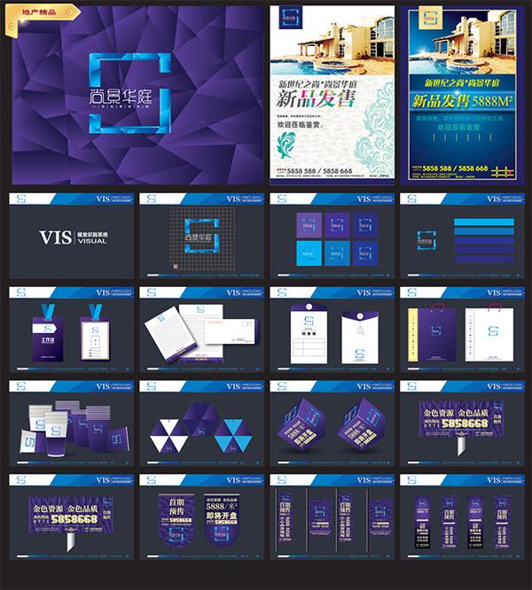 房地产VIS视觉矢量图片