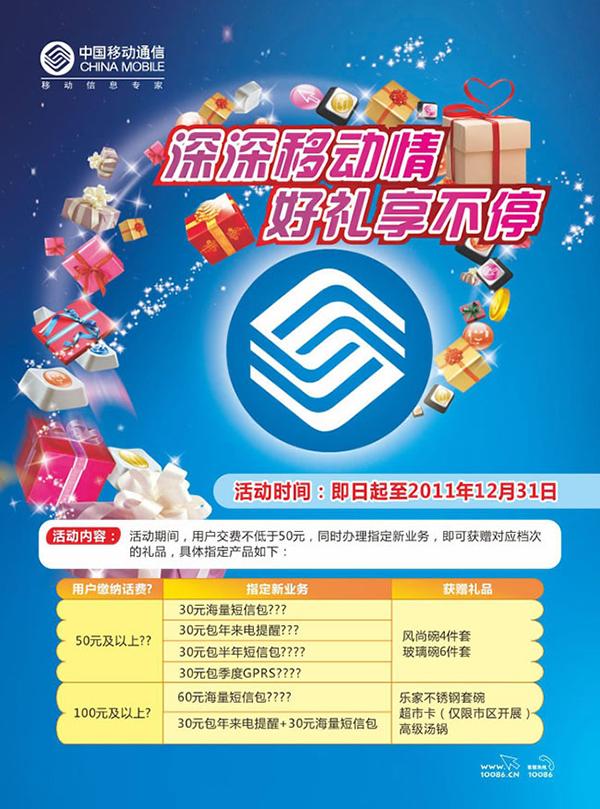 中国移动通讯海报矢量图片