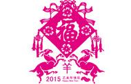 2015羊年福字矢量图