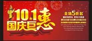 国庆巨惠海报矢量图片
