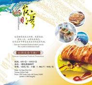 台湾美食节单页矢量图片