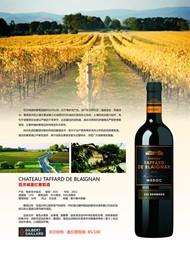 红葡萄酒海报矢量图片