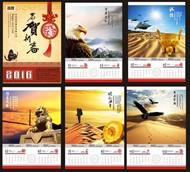 2016企业文化日历矢量图片