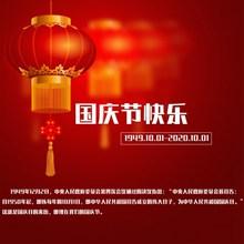 2020年国庆节快乐高清图