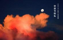 中秋之夜赏月高清图片