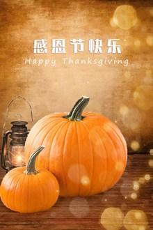 感恩节快乐素材图片下载