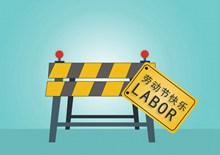 劳动节有关的高清图片