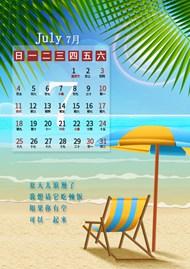 2021年7月手机日历精美图片