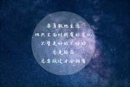 蓝色星空励志正能量文字图片素材
