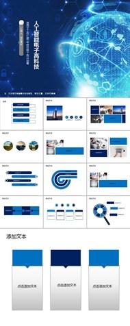 创新人工智能电子高科技ppt素材