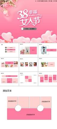 粉色38幸福女人节活动策划ppt图下载