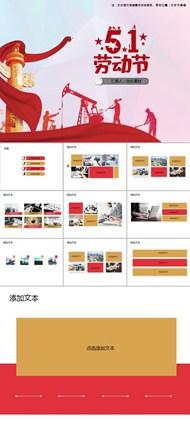 红色岁月发扬劳动节精神ppt模板