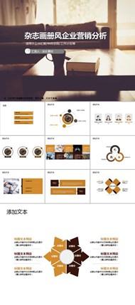 杂志画册风企业营销分析ppt模板