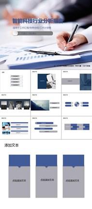 智能科技行业分析报告ppt模板