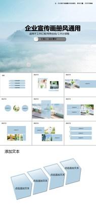 企业宣传画册风通用ppt模板下载