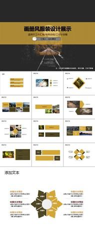 画册风服装设计展示ppt模板