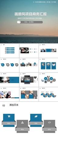 画册风项目商务汇报ppt模板