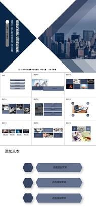 画册风传媒公司商务宣传ppt