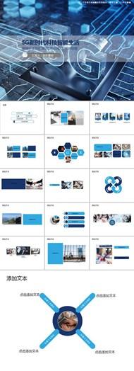 5G新时代科技智能生活ppt模板