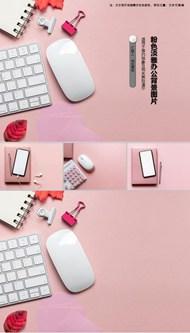 粉色淡雅办公背景图片ppt模板
