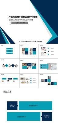 產品市場推廣策劃方案ppt模板