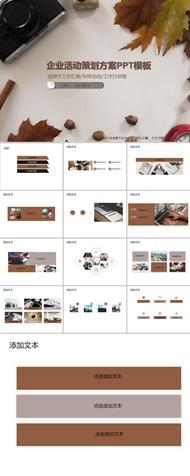 企业活动策划方案ppt模板