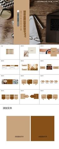 项目品牌运营策划书ppt模板