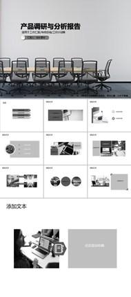 产品调研与分析报告ppt模板