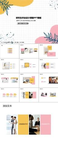 研究生毕业设计课题ppt模板