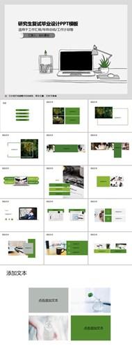 研究生复试毕业设计ppt模板