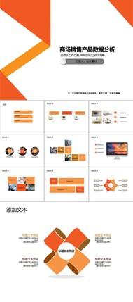 商�錾砩箱N售�a品���分析ppt模板