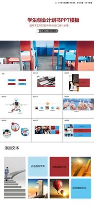 学生创业计划书ppt模板