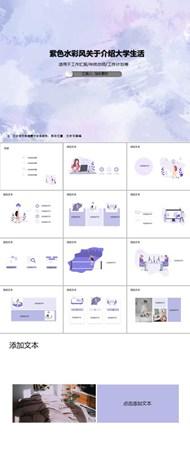 紫色水彩�L�P於介�B大�W生△活ppt模板