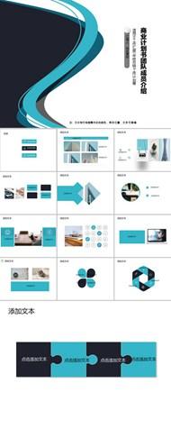 商业计划书团队成员介绍ppt模板下载