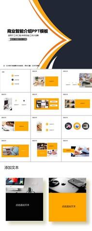 商业智能介绍ppt模板