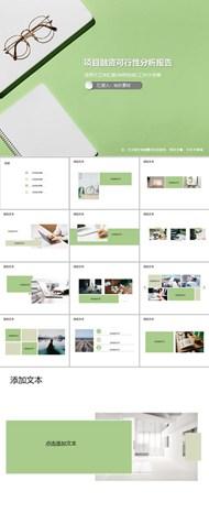 项目融资可行性分析报告ppt图下载