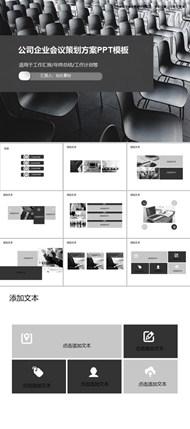 公司企业会议策划方案ppt图下载