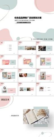 化妆品品牌推广活动策划方案ppt模板