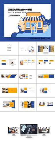 促销活动策划方案ppt模板