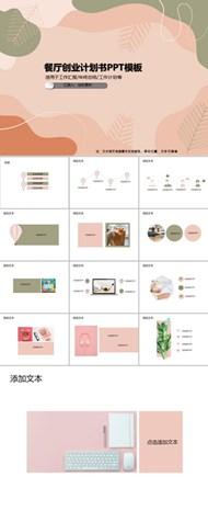 餐厅创业计划书ppt模板