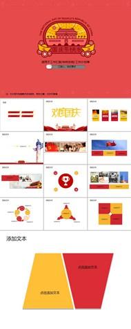 国庆节快乐红色经典ppt素材