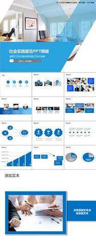 社会实践报告ppt模板