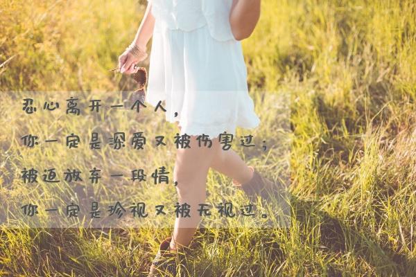 伤感爱情带字精美图片