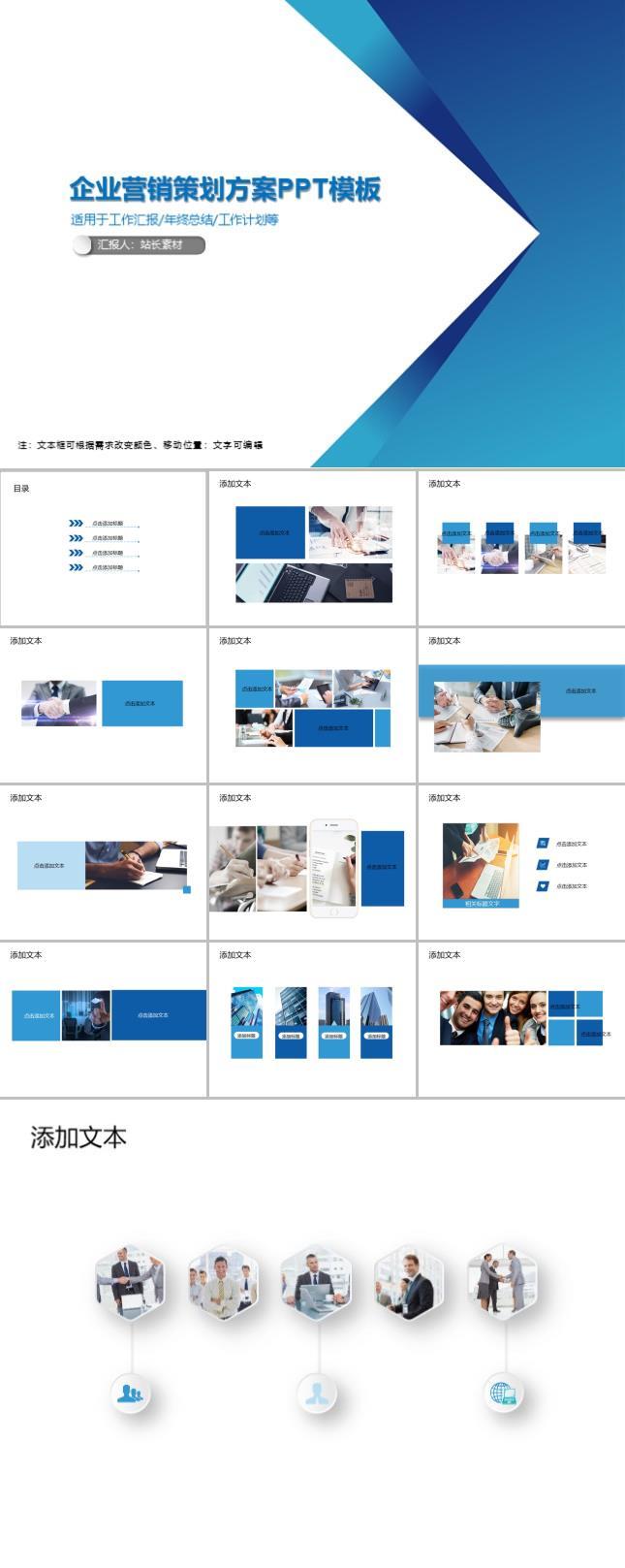 企业营销策划方案ppt模板