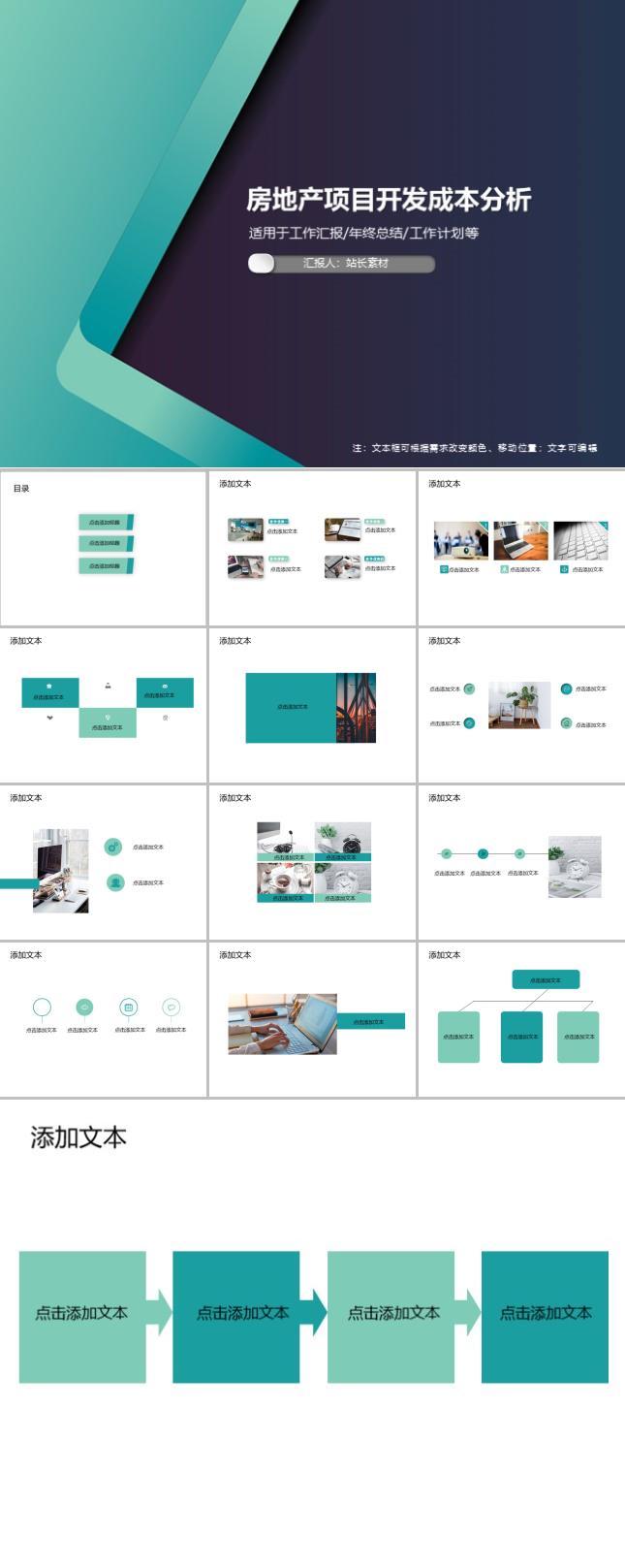 房地产项目开发成本分析ppt模板下载